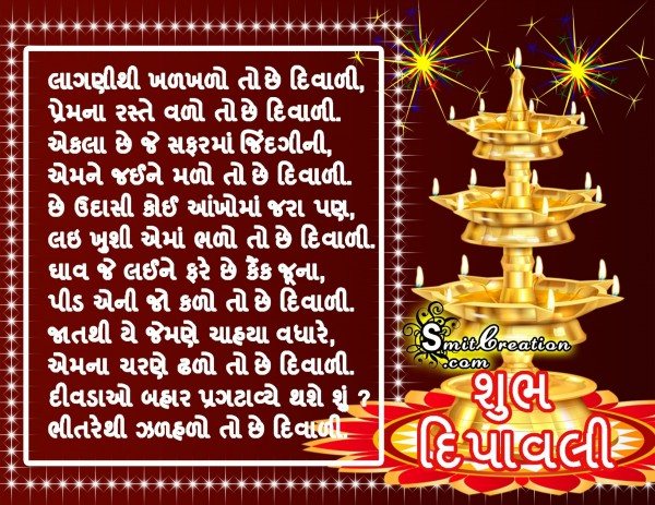 Shubh Deepavali – Lagnithi khalkhalo to chhe diwali