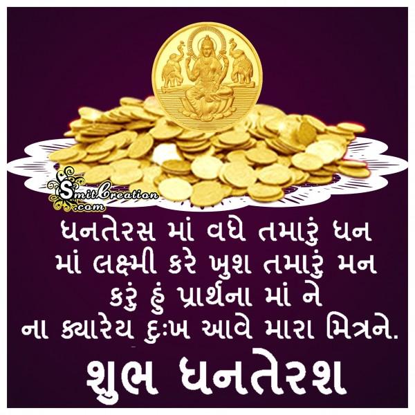 Shubh Dhanteras - Dhanterasma vadhe tamaru dhan