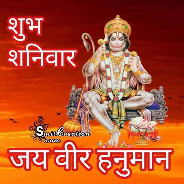 Shubh Shanivar – Jai Veer Hanuman