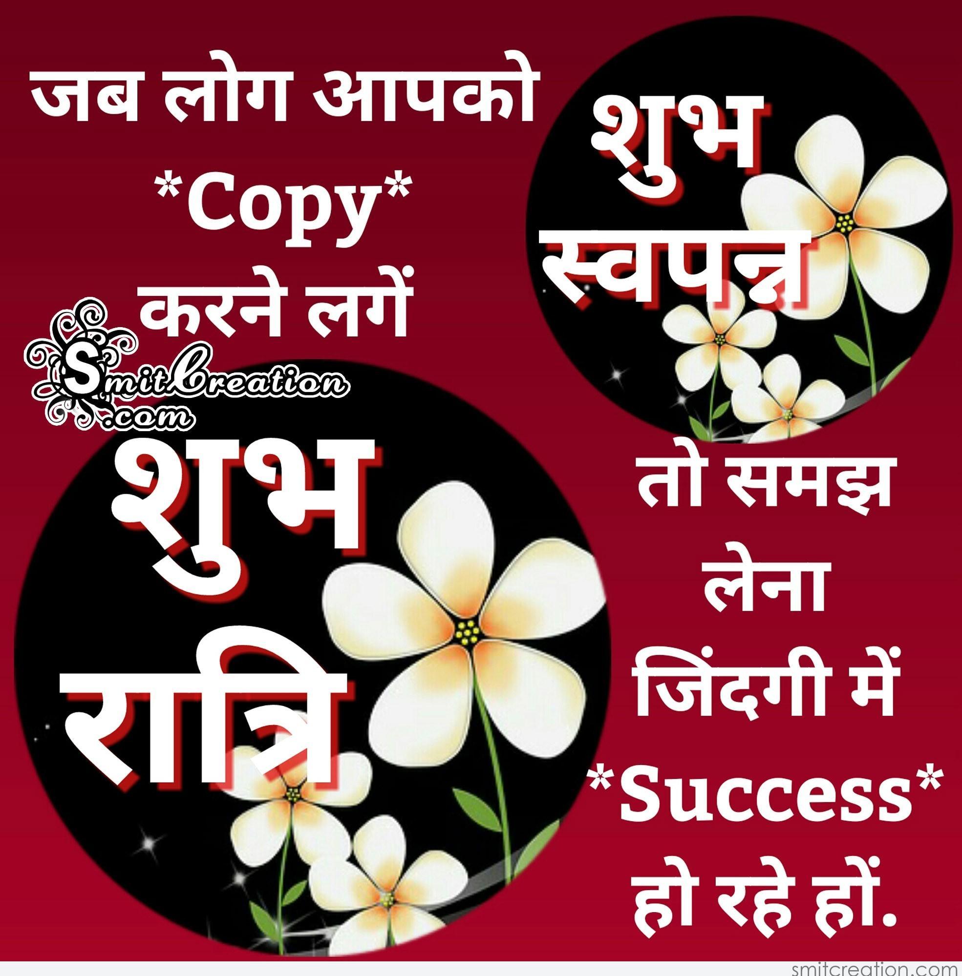 subh ratri hindi