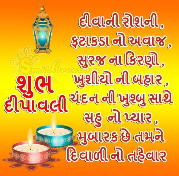 Shubh Deepawali – Mubarak Chhe Tamne Diwalino Tahewar