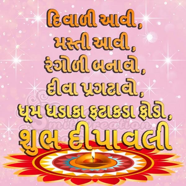 Shubh Deepawali
