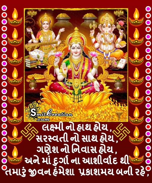Tamaru Jivan Hamesha Prakashmay Bani Rahe