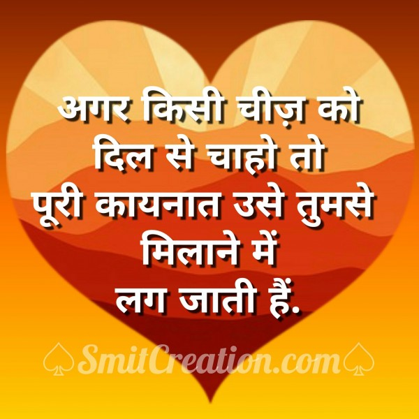 Hindi Motivational Suvichar