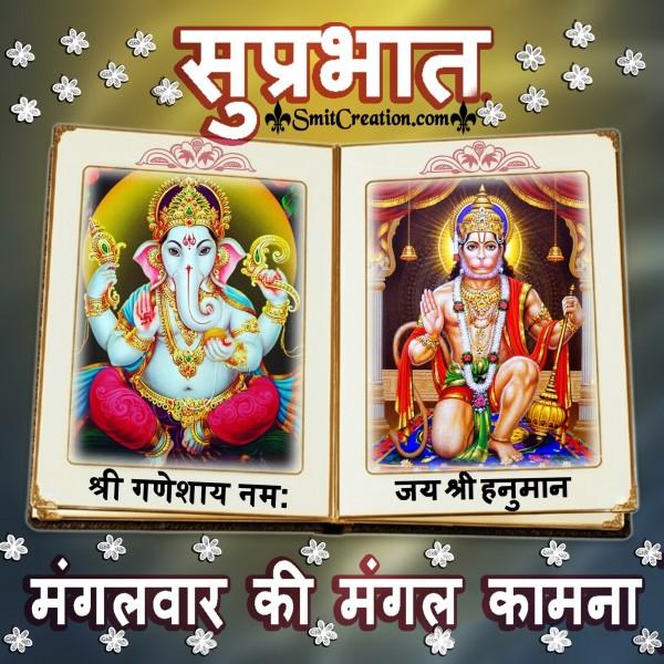 Good Morning Tuesday Hanuman