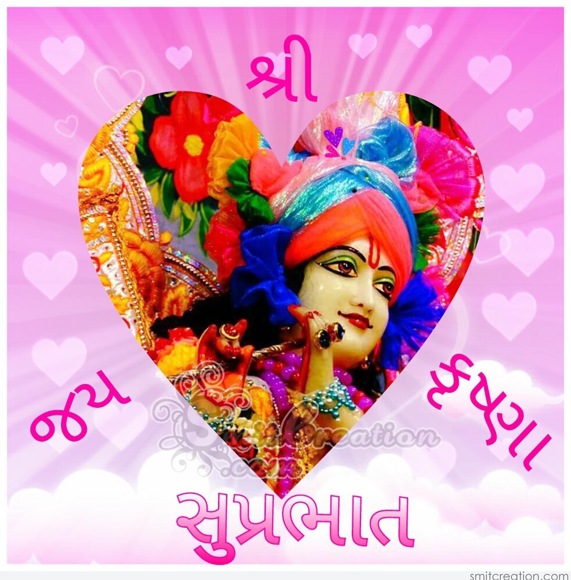Suprabhat _ Jai Shri Krishna - SmitCreation.com