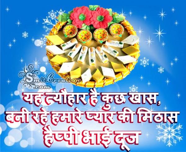Happy Bhai Dooj