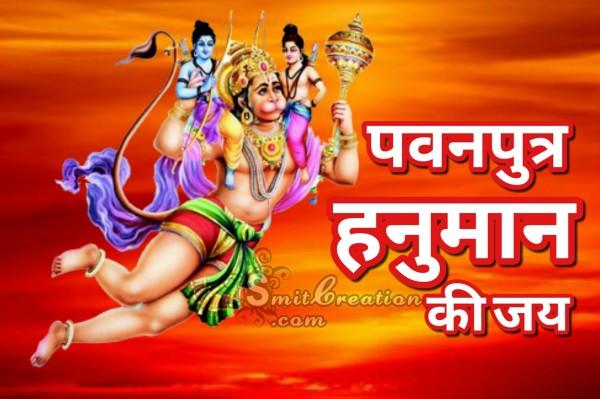 Pawanputra Hanuman Ki Jay