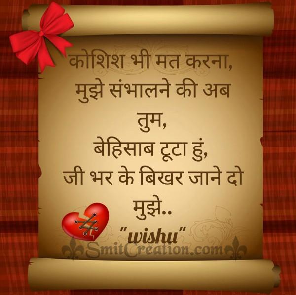 Koshish bhi mat karna muze ab sambhalne ki