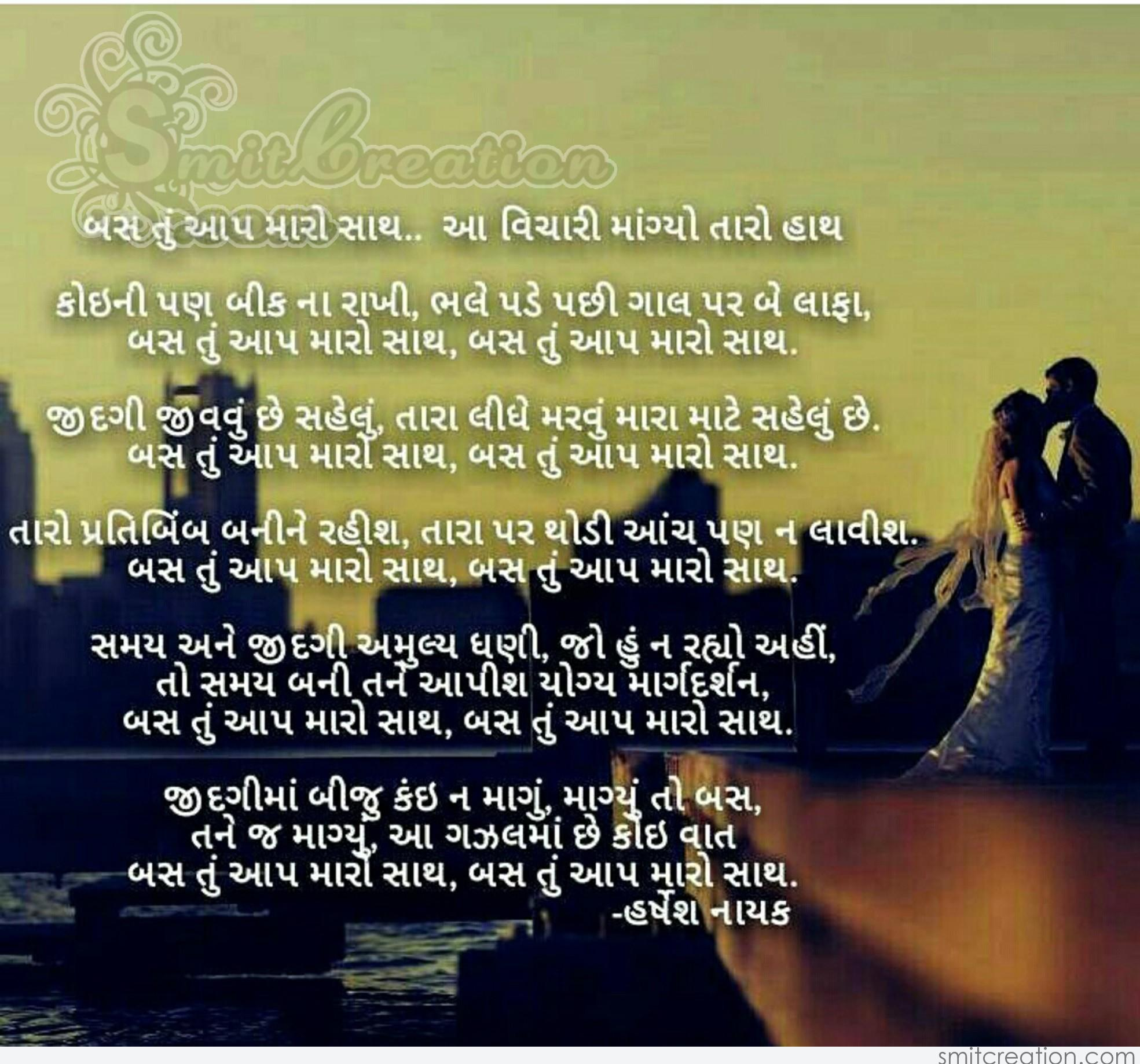Gujarati Shayari and Graphics SmitCreation