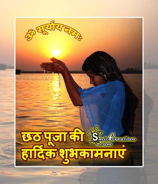 Om Suryay Namah – Chhath Puja Ki Hardik Shubh Kamnaye