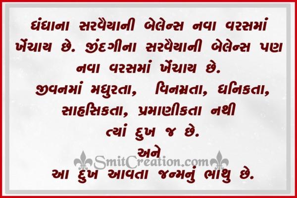 Jindgina Sarvaiyani Balance