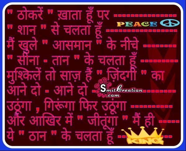 Thokare Khata Hu Par Shan Se Chalta Hu