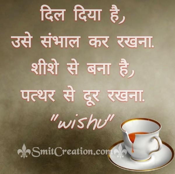 Dil diya hai use sambhal kar rakhna