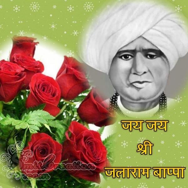 Jai Jai Shri Jalaram Bappa