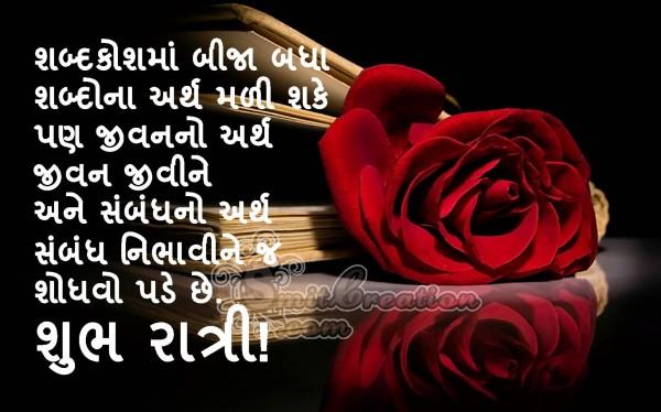 Shubh Ratri – Jivan no arth Jivan Jivine shodhvo pade