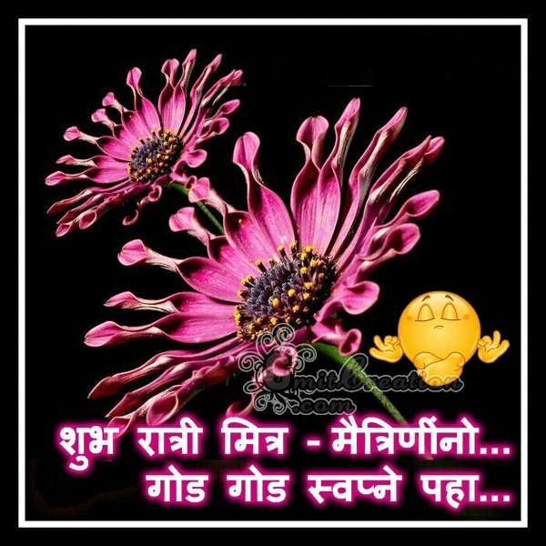 Shubh Ratri Mitr – Maitrinino – god god swapne paha