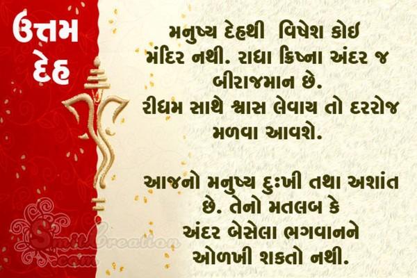 Manushya Dehthi Vishes Koi Mandir Nathi