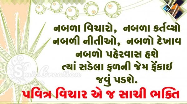 Pavitra Vichar Ej Sachi Bhakti