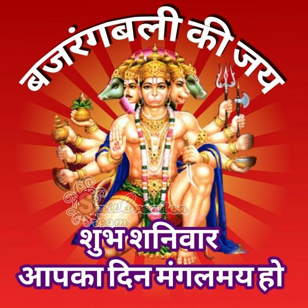 Shubh Shanivar Hanuman Images And Quotes (शुभ शनिवार श्री हनुमान जी के इमेजेस और कोट्स)