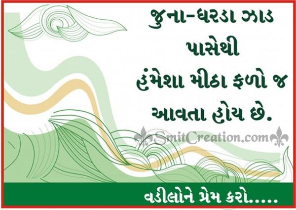 Juna Gharda Zad Pasethi Humesha Mitha Falo J Aavta Hoy Chhe