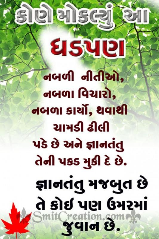 Gyantantu majboot chhe te Juvan chhe