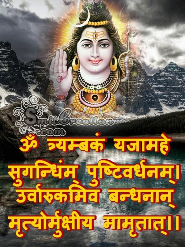 The Maha Mrityunjaya Mantra