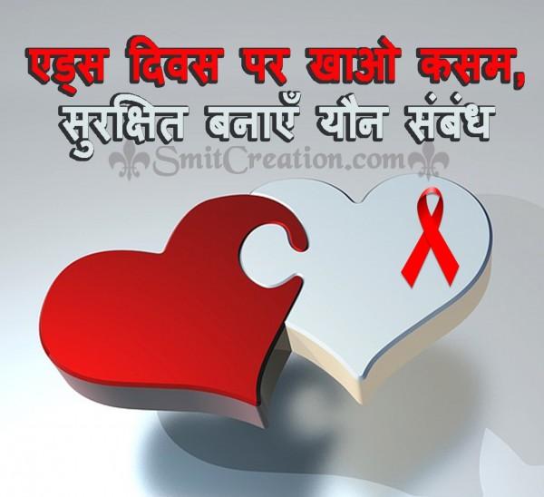 AIDS diwas pr khao kasam