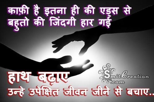 Hath Badhaye Unhe Upekshit Jivan Se Bachaye