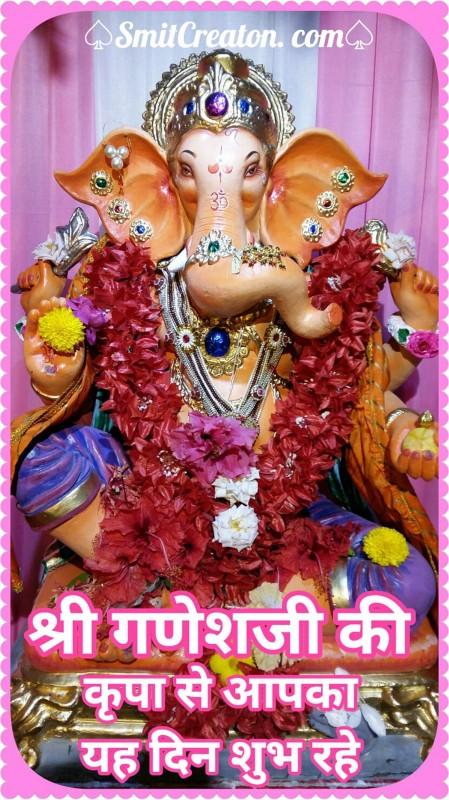 Shri Ganeshji Ki Krupa Se Aapka Yeh Din Shubh Rahe