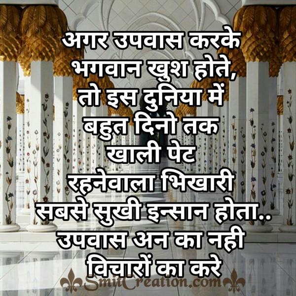 Agar upwas karke bhagwan khush hote