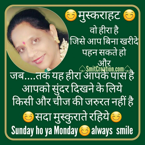 Sunday ho ya Monday :) always  smile