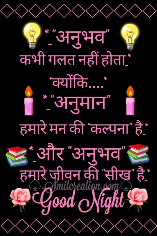 Good Night – Anubhav Kabhi Galat Nahi Hota