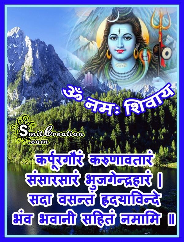 Shivji Ka Mantra
