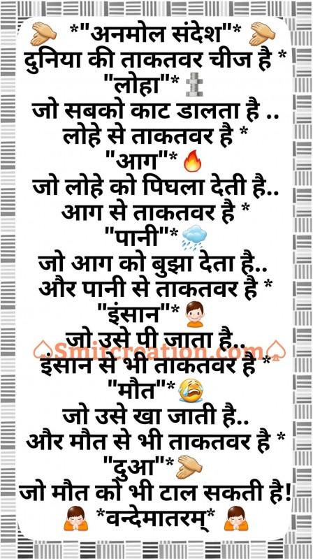 Anmol Sandesh