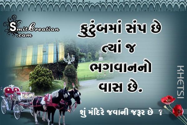 Kutumb ma Samp Tyaj Bhagwanno Vaas Chhe