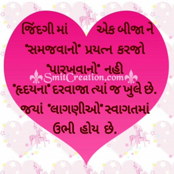 Gujarati Emotional Suvichar