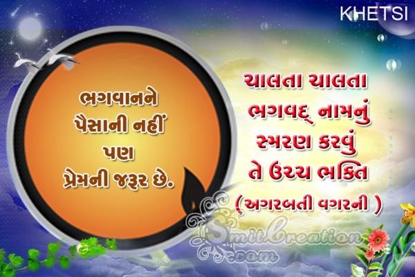 Chalta Chalta Bhagwad Naam NU Smaran Te Uchh Bhakti