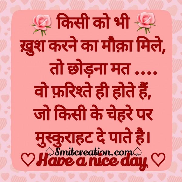 Kisi Ko Bhi Khush Karne Ka Mouka Mile To Chhodna Mat