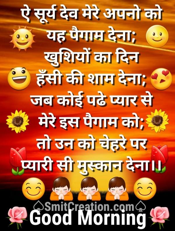 Good Morning Hindi Status With Images ( गुड मोर्निंग हिंदी स्टेटस इमेजेस )