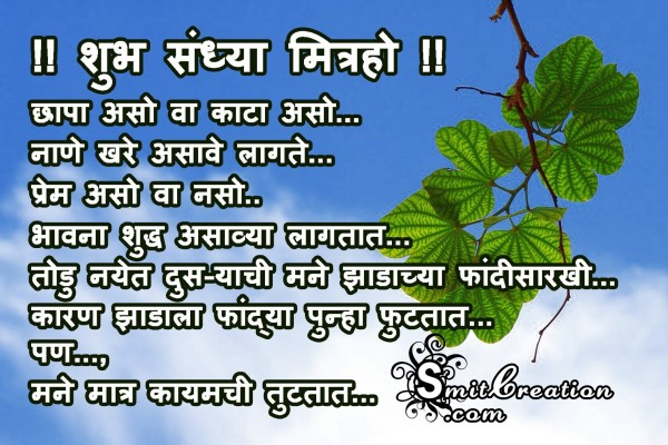 Shubh Sandhya Mitrho
