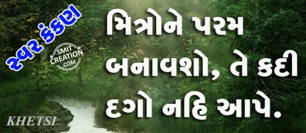 Friendship Gujarati Suvichar