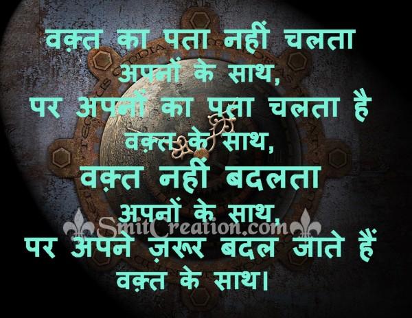 Vakt Ka Pata Nahi Chalta Apno Ke Sath