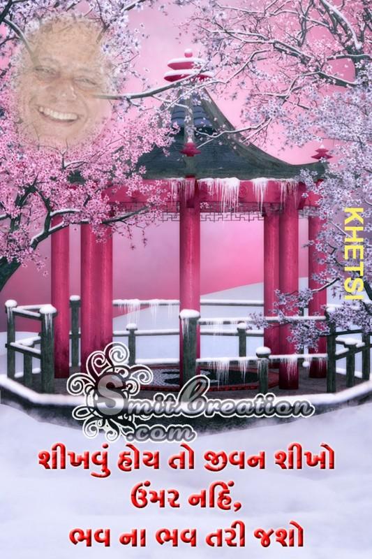 Jivan Shikho Bhav Na Bhav Tari Jasho