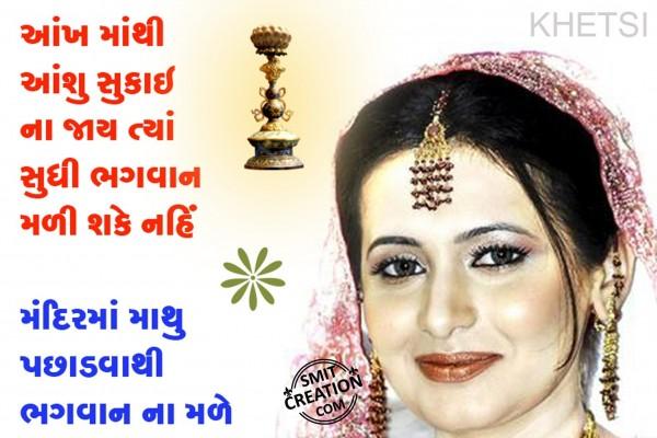 Mandirma Mathu Pachhadvathi Bhagwan Na Male