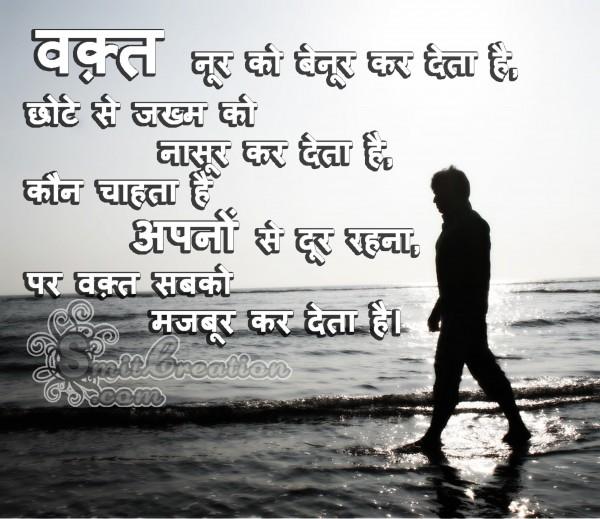 Vakt Noor Ko Benoor Kar Deta Hai