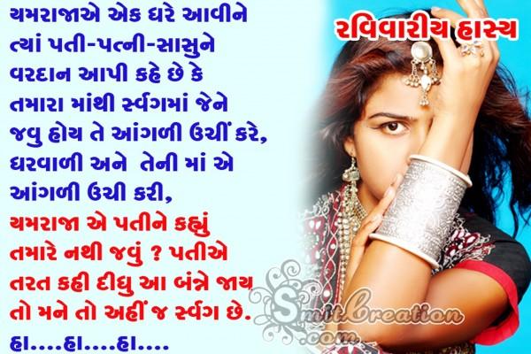 Mane To Ahij Swarg Chhe