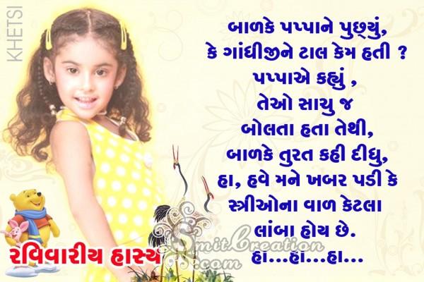 Striona Vaal Ketla Lamba Hoy Chhe