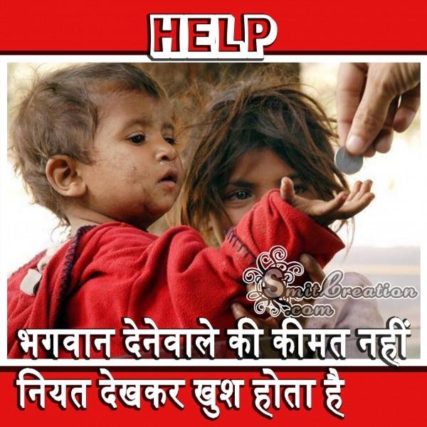 HELP – Bhagwan denewale ki kimat nahi niyat dekhkar khush hota hai
