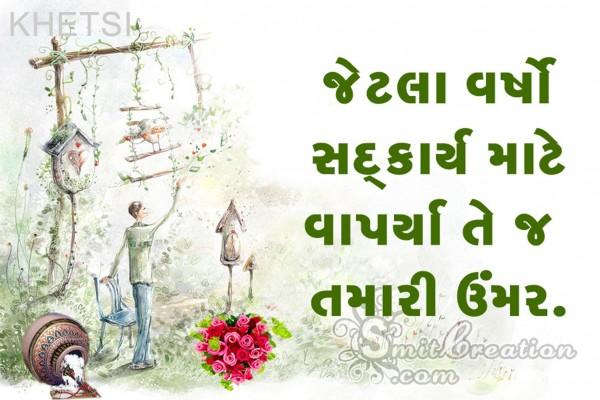 Gujarati Suvichar